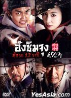 Ang Shim Jung (DVD) (End) (Multi-audio) (E Channel TV Drama) (Thailand Version)