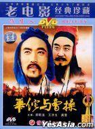 Hua Tuo Yu Cao Cao (1983) (DVD) (China Version)