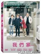 Our Family (2014) (DVD) (Taiwan Version)
