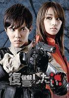 Get My Revenge! (DVD) (First Press Limited Edition)(Japan Version)