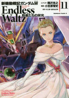 Mobile Suit Gundam Wing Endless Waltz: Haishatachi no Eikou 11