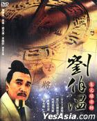 Liu Bo Wen (DVD) (End) (Taiwan Version)