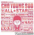 Cho Young Soo + All Star Vol. 2.5
