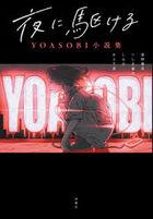 Yoru ni Kakeru Yoasobi Shousetsushuu