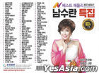 Nam Su Ran Special Best Medley 103 Songs USB