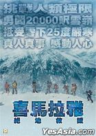 The Himalayas (2015) (DVD) (Hong Kong Version)