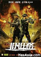 Extraordinary Mission (2017) (DVD) (English Subtitled) (Hong Kong Version)