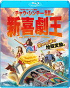 新喜劇之王 (Blu-ray)(日本版)