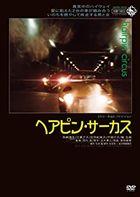 FLIC OU VOYOU (Japan Version)