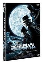 Movie Yokai Ningen Bem (DVD)(Normal Edition)(Japan Version)