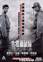 Taegukgi (2004) (DVD) (Hong Kong Version)
