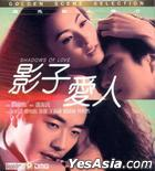 Shadows Of Love (2012) (VCD) (Hong Kong Version)