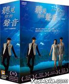 I Hear Your Voice (DVD) (End) (Multi-audio) (SBS TV Drama) (Taiwan Version)