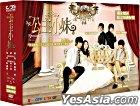 Romantic Princess (DVD) (End) (Taiwan Version)