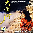 The Great Yellow River (China Version)