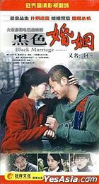 Black Marriage (DVD) (End) (China Version)