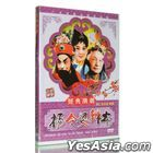 Chaozhou Opera: Yang Ling Po Bian Ben (DVD) (China Version)