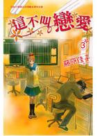 Zhe Bu Jiao Lian Ai (Vol.3)