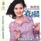Chun Zhi Chen (Hai Shan Reissue Version)