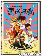 射鵰英雄傳之東成西就 (1993) (DVD) (台灣版)