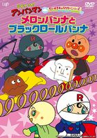 Soreike! Anpanman Daisuki Character Series 'Anpanman to Rollpanna' (Japan Version)