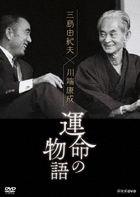 Mishima Yukio x Kawabata Uasinari Unmei no Monogatari (Japan Version)