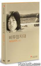 The DMZ (DVD) (Korea Version)