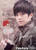 Zhang Yun Jing 2011 Valentine Special EP (EP + 2011 Organizer)