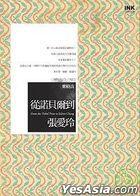 Cong Nuo Bei Er Dao Zhang Ai Ling