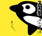 Ore Pose - Ore nari no Love Song (日本版)