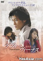 Love of Venus Season 3 Vol.11 (Japan Version)