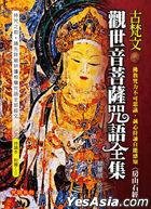 Gu Fan Wen Guan Shi Yin Pu Sa Zhou Yu Quan Ji( Fu Jiao XueCD)