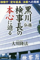 kurokawa hiromu kenjichiyou no honshin ni semaru kensatsuchiyou teinen enchiyou houan eno kenkai o a ru butsukusu OR BOOKS