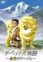 The Tibetan Dog - Kiniro no Doje (DVD) (日本版)