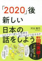 2020 Go Atarashii Nihon no Hanashi wo Shiyou
