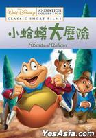 Classic Disney Animation Short Films Collection Vol.5 - Wind In The Willows (DVD) (Hong Kong Version)