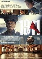 1911 (2011) (DVD) (Japan Version)