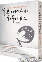Ke E De Ta Ren He Ke Lian De Zi Ji : Ji Shi Liao Yu Ren Ji Guan Xi De Tong Yu Qing Gan Nei Shang