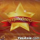Grammy Gold: Loog Thung Hit Tid Dao 2020 (Thailand Version)