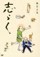 Tatekawa Shiraku Chapter 5 - 'Aona' 'Sokotsunagaya' 'Shinagawa Shinjuu Jouge' (DVD) (Japan Version)