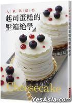Ren Qi Hong Bei Fang  Qi Si Dan Gao De Ya Xiang Jue Xue