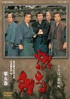 Moeyo Ken (DVD) (Vol.5) (Japan Version)