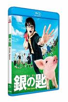 Silver Spoon (Blu-ray) (Normal Edition) (Japan Version)