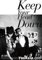 Dong Bang Shin Ki - Keep Your Head Down (Special Version) (First Press Limited Edition)