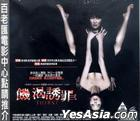 Thirst (VCD) (English Subtitled) (Hong Kong Version)