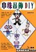 DIY高手系列 7 - 串珠吊飾DIY