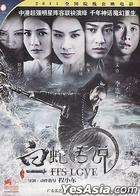 The Sorcerer and the White Snake (DVD) (China Version)