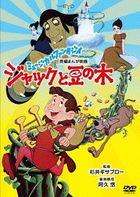 JACK TO MAME NO KI (Japan Version)