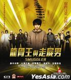 Smuggler (2011) (Blu-ray) (English Subtitled) (Hong Kong Version)