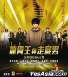 龍骨王與走屍男 (2011) (Blu-ray) (香港版)